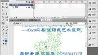 flash cs5视频教程475  Deco工具