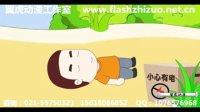 上海flash制作 上海flash动画制作 上海flash课件制作 上海flash广告制作