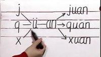 学汉语拼音15