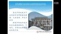 中国社会经济调查研究中心《行业报告》视频简介