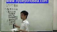 GMAT数学讲座01(陈文彬老师)