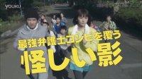 堺雅人 Legal High 預告 喜劇篇 帰ってきた笑劇の第1話SP動画