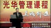 光华管理课程 刘敏兴 销售人员专业技能训练整体解决方案 01