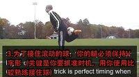 视频: 20街头足球接背滚球教学