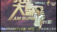视频: 我是大歌星手机客服端温森峰《突然好想你》
