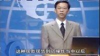 视频: 【时代光华在线移动商学院┽QQ1219258993】杨连民:系统招商在医药市场的成功运作4