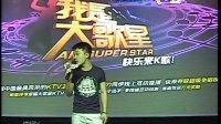 视频: 我是大歌星-20130923-集美店手机客户端繆东辰《那女孩对我说》
