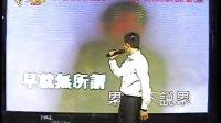视频: 我是大歌星期-20130820-手机客服端李海峰《今天》