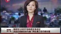 东方卫视:温家宝主持召开国务院全体会议 决定任命崔世安为澳门特区第三任行政长官