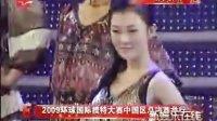 2009环球国际模特大赛中国区总决赛举行