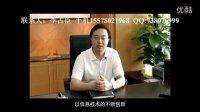 视频: 河池期货开户、河池期货公司、河池股指期货开户李占臣QQ738076999