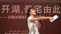 沈阳搜房网版主干校暨金地长青湾湖景体验颁奖典礼拍卖活动