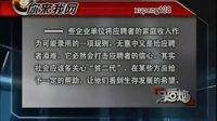 """""""贫二代""""成热门词汇 """"拼爹游戏""""决定工作境遇"""