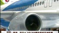 香港:国产大飞机C919模型亮相亚洲航展