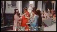 河东狮吼 片段2