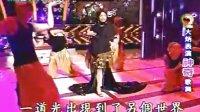 快乐星期天  快乐狮子会 孙燕姿 大炳(2004年)