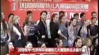 2009长宁.九华杯环球模特儿大赛国际总决赛开幕