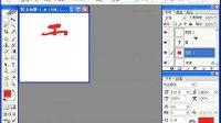 PS文字效果------002制作过程