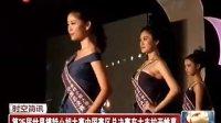 第25届世界模特小姐大赛中国赛区总决赛在大丰拉开帷幕 131005 江苏新时空
