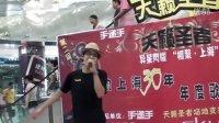 天籁圣者顾浩哲老师《狼》09年上海仲盛世界商城演唱会中国梦之声!