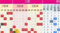 视频: 七乐彩2010012期彩票投注分析