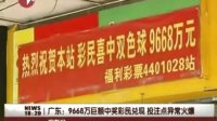 广东:9668万巨额中奖彩民兑奖 投注站异常火爆