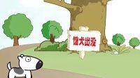 《城市之旅》FLASH动画