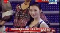 2009环球国际模特大赛中国区决出前三名
