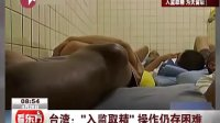 """台湾:妇人获准""""入监取精"""" [看东方]"""