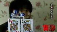 国际千王王艺牌技千术扎金花扑克牌麻将牌九出千手法解密