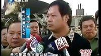 彰化南宝化工厂两年爆三次意外附近居民抗议呼吁迁厂