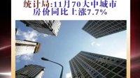 统计局:11月70大中城市房价同比上涨7.7% 101211 北京您早