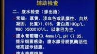 李芳祥全息汤研究所 西医内科学     结核性腹膜炎 38