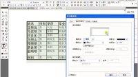 InDesign.CS4.自学教程——9.8 表格的描边与填色