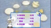 10-06-09 实用技术——芝士蛋糕制作(一)