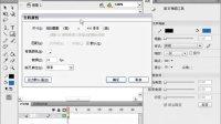 视频: Flash CS4视频教程(中文版http:www.kfl888.com)3.3.2修改标尺单