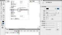 Flash CS4视频教程3.3.1打开隐藏标尺