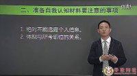 甘肃华政教育公务员面试视频查询时间-张掖人力资源与社会保障局