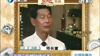 台湾故事会 2010 台湾歌星邓丽君 下 100525