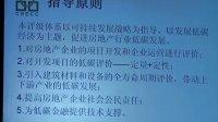 《中国房地产行业低碳标准》阶段成果发布