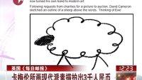 英国《每日邮报》:卡梅伦所画现代派素描拍出3千人民币[东方午新闻]