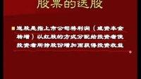 坚固金业招商开户 QQ84967159-股息与分红