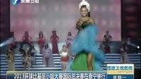 2013环球比基尼小姐大赛国际总决赛在泰宁举行[福建卫视新闻]