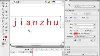 Flash CS4视频教程-7.2.1文本的编辑