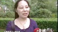视频: 河南电视台都市频道非诚勿扰87期彩票王
