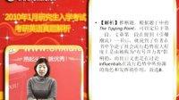《硕士研究生英语入学考试真题超精解》新东方名师精讲视频资料