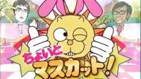 『ちょいとマスカット!』第4回 (1-3) '10.4.28