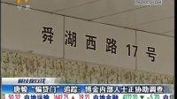 财经夜行线 2010 唐骏骗贷门追踪:博金内部人士正协助调查 100726 财经夜行线