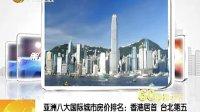 亚洲八大国际城市房价排名-香港居首 台北第五