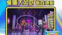 """爱唱才会赢 2010 乔任梁VS刘嘉亮 100411 刘嘉亮受罚玩""""夹夹乐"""""""